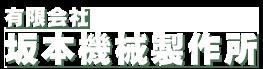 札幌市白石区・有限会社 坂本機械製作所│NCフライス盤・マシニングセンター・NC旋盤・NC長尺旋盤・溶接・食品加工機械│ワンストップで溶接まで行う機械加工|北海道唯一DLX85A-500導入、大型NC旋盤加工対応、得意先の要望に対応出来る様製品は正確に仕上げ、納期を守り、社員一同技術の向上を目指しております。